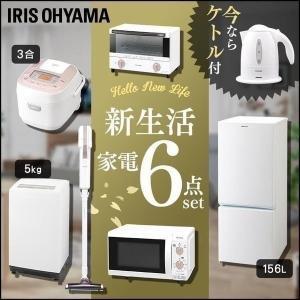 今ならケトル付き 家電セット 新生活 6点セット 冷蔵庫 156L+洗濯機 5kg +電子レンジ  +オーブントースター+炊飯器 3合+スティッククリーナー アイリスオーヤマ|joylight