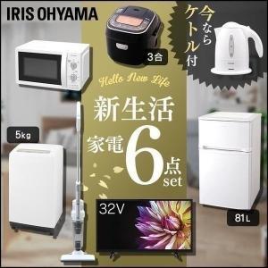 今ならケトル付き 家電セット 新生活 6点セット 冷蔵庫 81L+洗濯機 5kg+電子レンジ 17L +炊飯器 3合+ スティッククリーナー+テレビ 32型|joylight