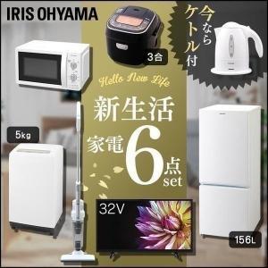 今ならケトル付き 家電セット 新生活 6点セット 冷蔵庫 156L+洗濯機 5kg+電子レンジ 17L +炊飯器 3合+ スティッククリーナー+テレビ 32型|joylight