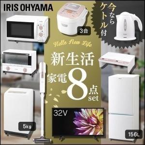 今ならケトル付き 新生活 8点セット 冷蔵庫+洗濯機+電子レンジ+オーブン+ih炊飯器+スティッククリーナー+ケトル+IHクッキングヒーター+テレビ|joylight