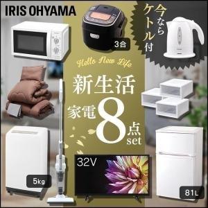今ならケトル付き 新生活 8点セット 冷蔵庫 +洗濯機 +電子レンジ+炊飯器 3合+ スティッククリーナー+テレビ 32型+布団セット +収納ケース×3|joylight