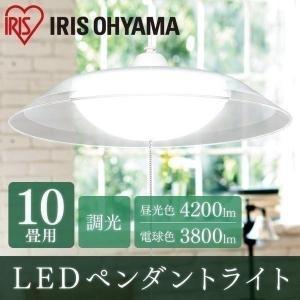 (在庫処分)アウトレット ペンダントライト LED 10畳 天井照明 照明器具 PLC10D-P2 PLC10L-P2 アイリスオーヤマ|joylight