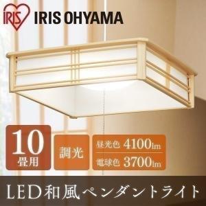 照明 和室 10畳 天然木 木枠 シーリングライト LED おしゃれ 和風 アイリスオーヤマ  PLC10D-J PLC10L-J ペンダントライト|joylight
