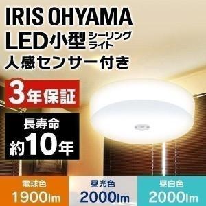 小型シーリングライト LED 小型 4.5畳 100W相当以上 人感センサー付 1900lm 2000lm リビング キッチン アイリスオーヤマ joylight