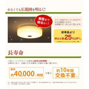 小型シーリングライト LED 小型 4.5畳 100W相当以上 人感センサー付 1900lm 2000lm リビング キッチン アイリスオーヤマ joylight 07