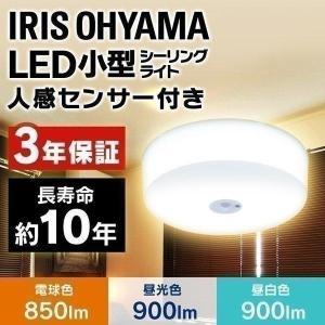 シーリングライト LED 人感センサー付 850lm 900lm 60W相当以上 アイリスオーヤマ ...
