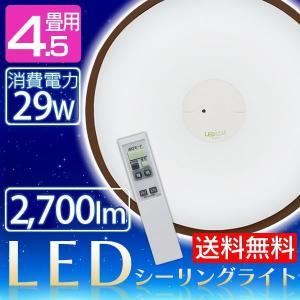 LEDシーリングライト 照明 天井 4.5畳 調光 HS4N-W アイリスオーヤマ|joylight