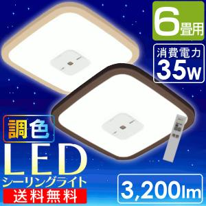 LEDシーリングライト 照明 天井 角型 6畳 調色 CL6DL-K1W アイリスオーヤマ 人気|joylight