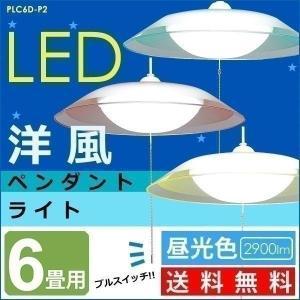 LEDペンダントライト 6畳 照明 PLC6D-P2 天井照明 洋風 アイリスオーヤマ|joylight
