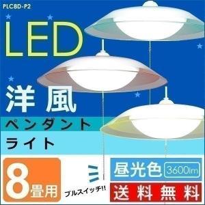 LEDペンダントライト 8畳 天井照明 照明器具 PLC8D-P2 アイリスオーヤマ|joylight