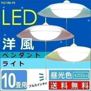 LEDペンダントライト 10畳 天井照明 照明器具 PLC10D-P2 アイリスオーヤマ|joylight