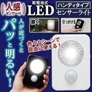 人の動きを感知して自動的に点灯する人感センサー付の乾電池式LED屋内センサーライトハンディタイプです...