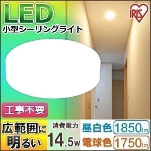 シーリングライト LED 小型 天井照明 高輝度 1850l...