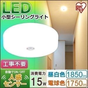 シーリングライト LED 小型 人感センサー 天井照明 高輝...