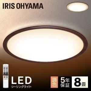 LEDシーリングライト 天井照明 おしゃれ 木調フレーム CL8DL-5.0WF 8畳 調色 アイリスオーヤマ