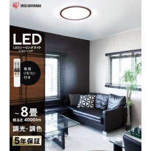 LED シーリングライト 8畳 調光 調色 アイリスオーヤマ 木目 CL8DL-5.0WF-M(あすつく)|joylight|02