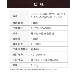 LED シーリングライト 8畳 調光 調色 アイリスオーヤマ 木目 CL8DL-5.0WF-M(あすつく)|joylight|17