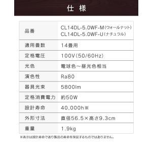 LED シーリングライト 14畳 調光 調色 アイリスオーヤマ 木目 CL14DL-5.0WF-M|joylight|17