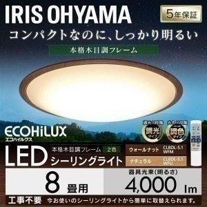 シーリングライト LED おしゃれ 8畳 木目 アイリスオーヤマ CL8DL-5.1WFM 調光 調色|joylight