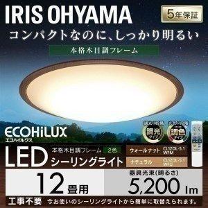 LED シーリングライト 12畳 調光 調色 アイリスオーヤマ 木目 CL12DL-5.1WFM(あすつく)|joylight