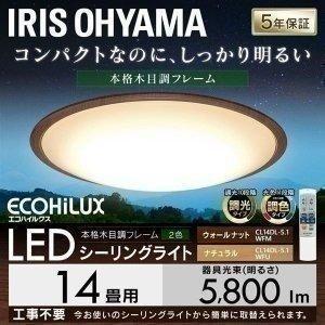 シーリングライト LED おしゃれ 14畳 木目 アイリスオーヤマ CL14DL-5.1WFM 調光 調色|joylight