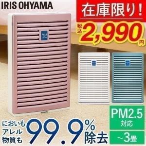 空気清浄機 おしゃれ 脱臭 パーソナル PM2.5対応 IA-114 アイリスオーヤマ|joylight