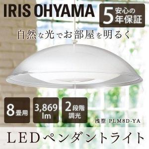 ペンダントライト 洋風 8畳調光 PLC8D-P2・PLC8L-P2 照明器具 天井 アイリスオーヤマ|joylight