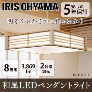 ペンダントライト 和風 8畳 おしゃれ LED 和室 和風ペンダントライト 調光 PLM8D-J アイリスオーヤマ|joylight