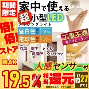 シーリングライト LED 小型 60W相当 人感センサー付き...