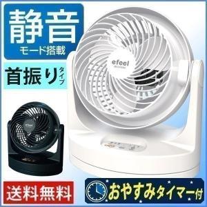 扇風機 サーキュレーター 静音 人気 ENC-20KT|joylight