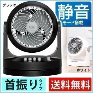 (在庫処分)アウトレット 扇風機 サーキュレーター 静音 ENC-15K 人気|joylight