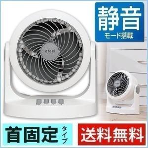 (在庫処分)アウトレット 扇風機 サーキュレーター 人気  ENC-15|joylight