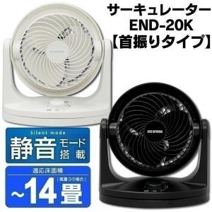アウトレット 扇風機 サーキュレーター 静音 首振り 小型 人気 END-20K|joylight