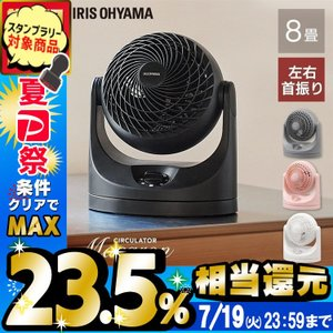 サーキュレーター アイリスオーヤマ おしゃれ 扇風機 静音 左右首振り 8畳 コンパクト 家庭用 小型 PCF-HD15-W・PCF-HD15-B|joylight