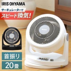 扇風機 サーキュレーター 首振り アイリスオーヤマ 静音 20畳 Hシリーズ PCF-HM23