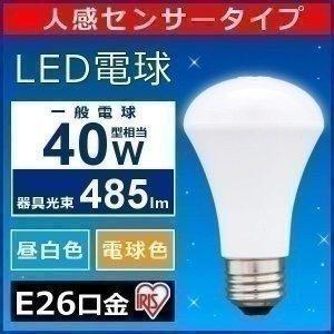 LED電球 E26 人感センサー付 40W(485lm) 昼白色 LDR5N-H-S6・電球色 LDR5L-H-S6 ECOHiLUX アイリスオーヤマ