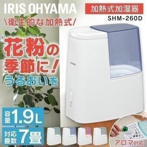 加湿器 アロマ 卓上 おしゃれ 小型 コンパクト 加熱式加湿器 加湿機 オフィス 一人暮らし 家庭 潤い SHM-260D アイリスオーヤマ(あすつく)|joylight