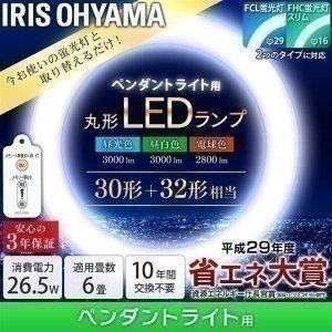 LED蛍光灯 丸型 アイリスオーヤマ 30形+32形 丸型 器具 ランプ ペンダントライト用 照明 LED LDCL3032SS/D・N・L/27-P アイリスオーヤマ|joylight