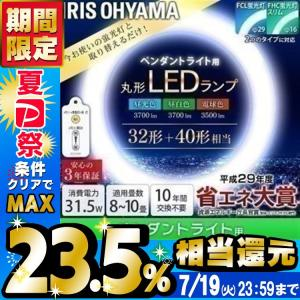 LED蛍光灯 丸型 アイリスオーヤマ 32形+40形 led照明 蛍光管 器具 ランプ ペンダントライト用 LDCL3240SS/D・N・L/32-P 一人暮らし おしゃれ 新生活|joylight