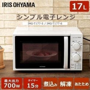 電子レンジ 単機能 レンジ 単機能レンジ ターンテーブル 17L ホワイト IMG-T177-5-W 50Hz/東日本  IMG-T177-6-W 60Hz/西日本 アイリスオーヤマ|joylight