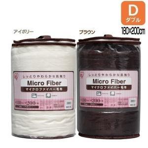 マイクロファイバー毛布 ダブル MM1-D  アイリスオーヤマ joylight