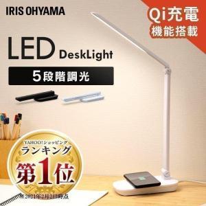デスクライト LED 子供 おしゃれ 目に優しい 充電 折り畳み 在宅勤務 卓上 アイリスオーヤマ ...