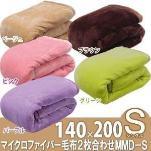 マイクロファイバー毛布 シングル 2枚合わせ 選べる5色 MMD-S アイリスオーヤマ joylight