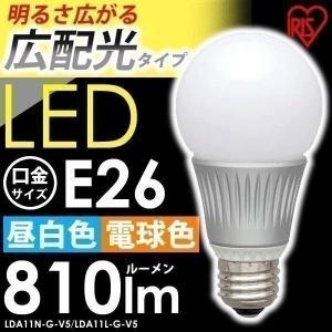 (在庫処分)LED電球 E26 60W形相当 広配光 照明器具 天井 LDA11N-G-V5 LDA11L-G-V5 人気アイリスオーヤマ()|joylight