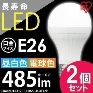 LED電球 E26 40W相当(2個セット) LDA4N-H-4T12P・LDA5L-H-4T12P 昼白色・電球色 アイリスオーヤマ