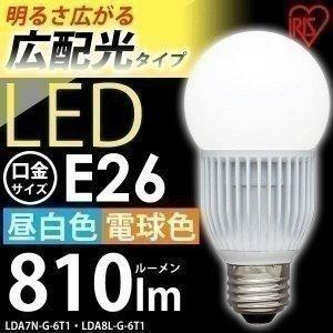 (在庫処分)LED電球 E26 60W形相当 広配光 照明器具 天井 LDA7N-G-6T1・LDA8L-G-6T1  アイリスオーヤマ|joylight