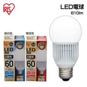 LED電球 E26 60W形相当 広配光 照明器具 天井 LDA7N-G-6T1・LDA8L-G-6T1  アイリスオーヤマ (在庫処分) 一人暮らし おしゃれ 新生活|joylight|02