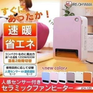 セラミックファンヒーター 人感センサー付 ストーブ セラミックヒーター JCH-12D アイリスオーヤマ joylight