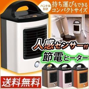(在庫処分)セラミックファンヒーター 電気ストーブ 人感センサー付 デスク下 JCH-D081T アイリスオーヤマ|joylight