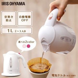 電気ケトル シンプル 1.0L やかん 湯沸かし器 ケトル IKE-1001 ホワイト ピンク アイリスオーヤマ|joylight